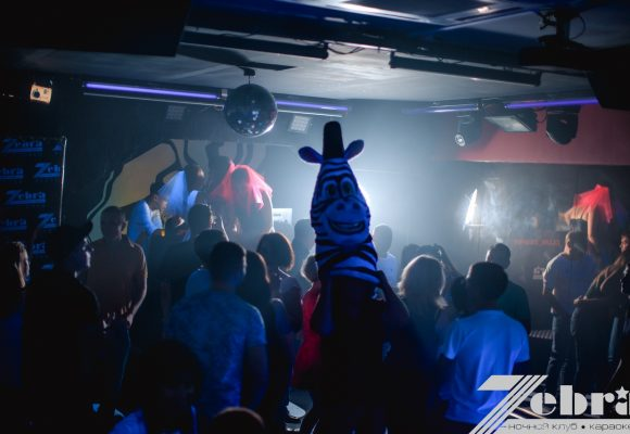 Тусовки в #Night_Club_Zebra